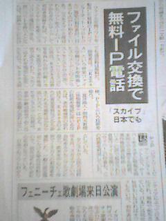 朝日新聞 2004年 09月 12日 朝刊一面より