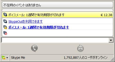 Skypeボイスメールの期限切れ通知