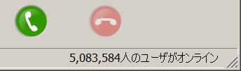 skype 5million online