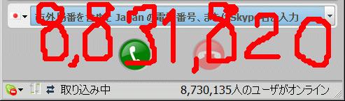 Skype online 8.8M